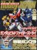 【宅配便のみ】書籍 Hobby JAPAN (ホビージャパン) 2014年 12月号(G-セルフ ヘ<img class='new_mark_img2' src='https://img.shop-pro.jp/img/new/icons60.gif' style='border:none;display:inline;margin:0px;padding:0px;width:auto;' />