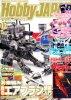 【宅配便のみ】書籍 Hobby JAPAN (ホビージャパン) 2012年 12月号【新品】 プラモデル<img class='new_mark_img2' src='https://img.shop-pro.jp/img/new/icons60.gif' style='border:none;display:inline;margin:0px;padding:0px;width:auto;' />