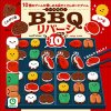 BBQリバーシ10【新品】 ボードゲーム アナログゲーム テーブルゲーム ボドゲ【宅配便のみ】<img class='new_mark_img2' src='//img.shop-pro.jp/img/new/icons60.gif' style='border:none;display:inline;margin:0px;padding:0px;width:auto;' />