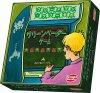 フリードマン・フリーゼのグリーンベーダーゲーム 完全日本語版<img class=