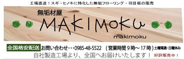 羽目板 無垢フローリング製造工場直送!低価格格安販売,国産 木材、無垢材屋MAKIMOKU,羽目板ネット販売,卸価格販売 公共工事
