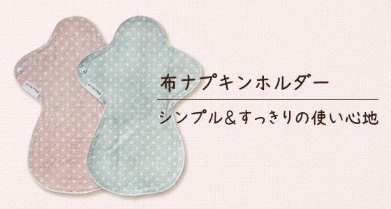 訳有りお値引き!布ナプキンホルダー(ドット・水玉柄2色)