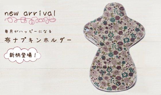 布ナプキンホルダー(小花パープル)