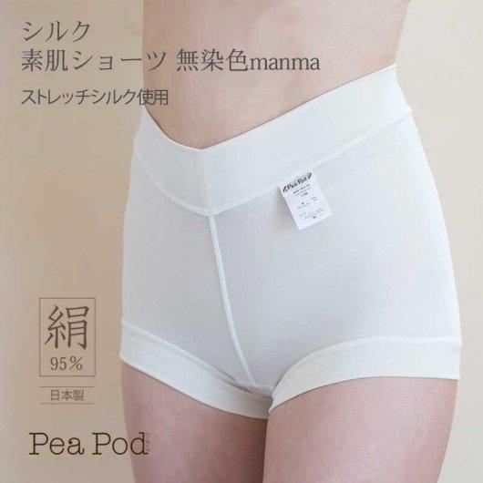 シルク素肌ショーツmanma(無染色)
