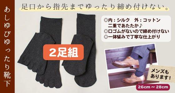 あしゆびゆったり靴下2足組セット(シ...