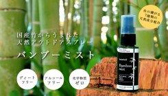 バンブーミスト(国産竹から生まれたアウトドアスプレー)