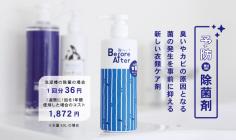予防型除菌剤・海へ…ビフォー・アフター剤