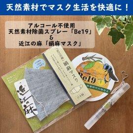 【天然素材でマスク生活を快適に】絹麻マスク&除菌スプレーセット