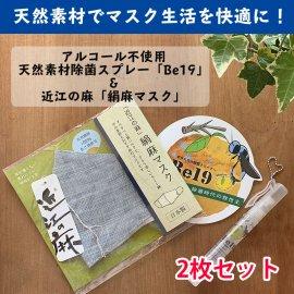 【2枚セット】【天然素材でマスク生活を快適に】絹麻マスク&除菌スプレーセット