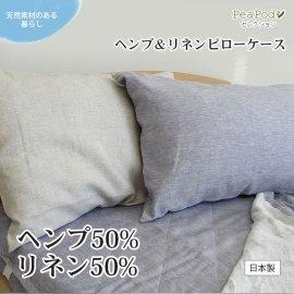 ヘンプ&リネンピローケース《麻100%》天然素材で快適な睡眠◎会員様5%OFF!