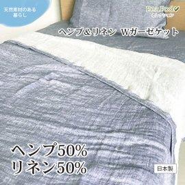 ヘンプ&リネンWガーゼケット《ヘンプ50%リネン50%》/天然素材で快適な睡眠◎会員様5%OFF!