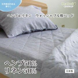 ヘンプ&リネン ウォッシャブル敷パッド/天然素材で快適な睡眠◎会員様5%OFF!