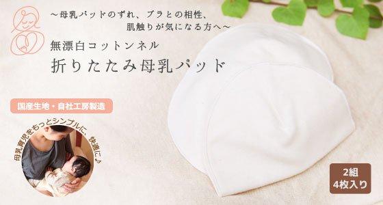 折りたたみ母乳パッド・柔らか無漂白ネル(2組セット)