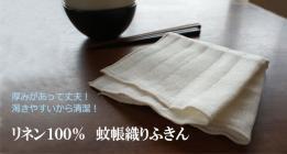 リネン蚊帳織りふきん(丈夫で清潔)