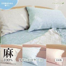 リネンピローケース《麻100%》天然素材で快適な睡眠◎会員様5%OFF!