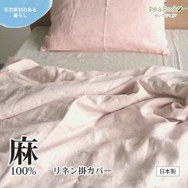 リネン掛カバー《麻100%》天然素材で快適な睡眠◎会員様5%OFF!