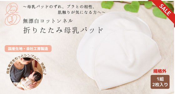 規格外セール!折りたたみ母乳パッド・柔らか無漂白ネル(1組入り)