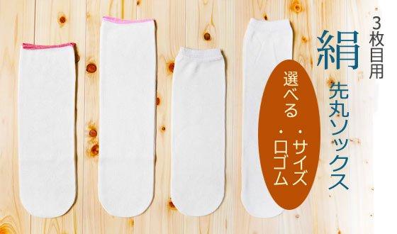 絹先丸ソックス:重ね履き3枚目用(選べる口ゴム)
