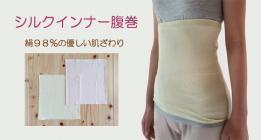 シルクインナー腹巻(絹98%)