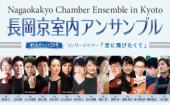 長岡京室内アンサンブル2021コンサートツアー