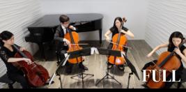 4つのチェロによる重厚感あふれる至極のハーモニー ※Flying Cello Co. Quartet※