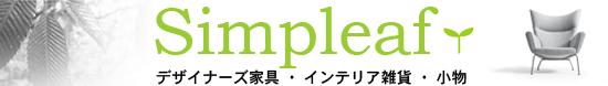 デザイナーズ家具・インテリア雑貨・小物 Simpleaf