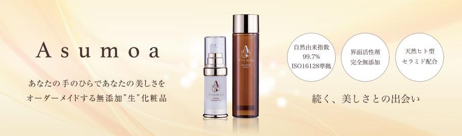 素材のこだわりアロマ製品やスキンケア製品|TK cosmetics |田中科学|化粧品製造元直販通販ショップ