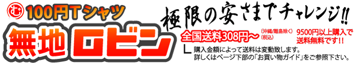 無地Tシャツ・パーカー激安通販の無地ロビン/100円Tシャツでおなじみ!東京から発送