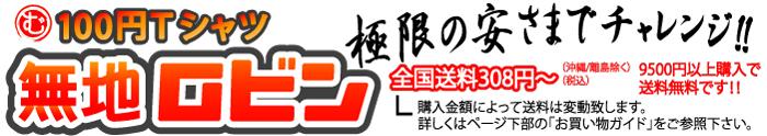 100円Tシャツ無地ロビン|Tシャツやパーカー、ブルゾン・バックの激安通販!東京から発送