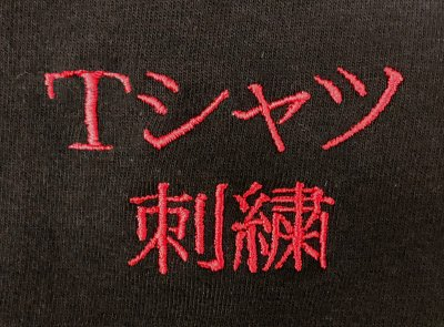 Tシャツ刺繍:一律490円:パンチ代無料:商品と一緒に必要数量をカートに入れて下さい!