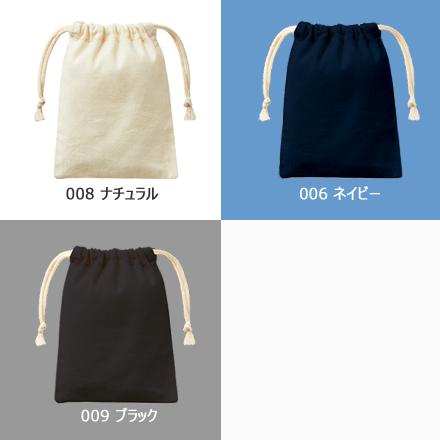 コットン巾着(SS)【TR-1056】