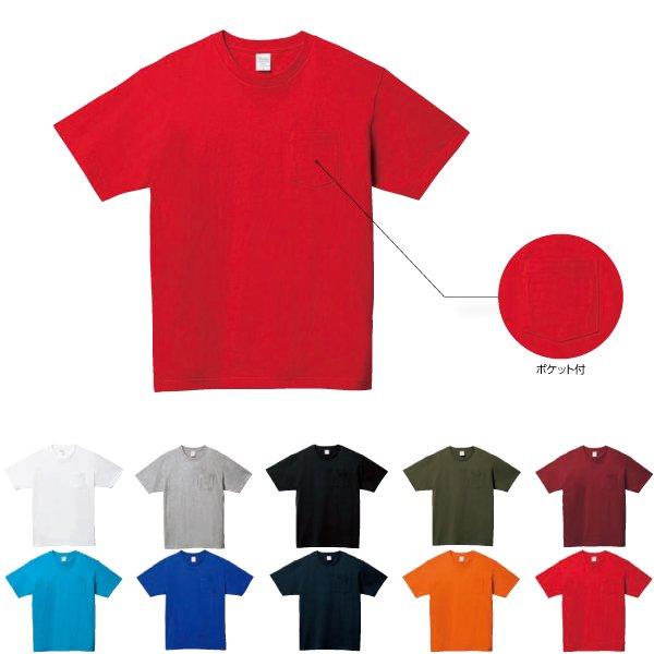 5.6オンスヘビーウェイトポケットTシャツ:printstar(プリントスター) 【00109-PCT】