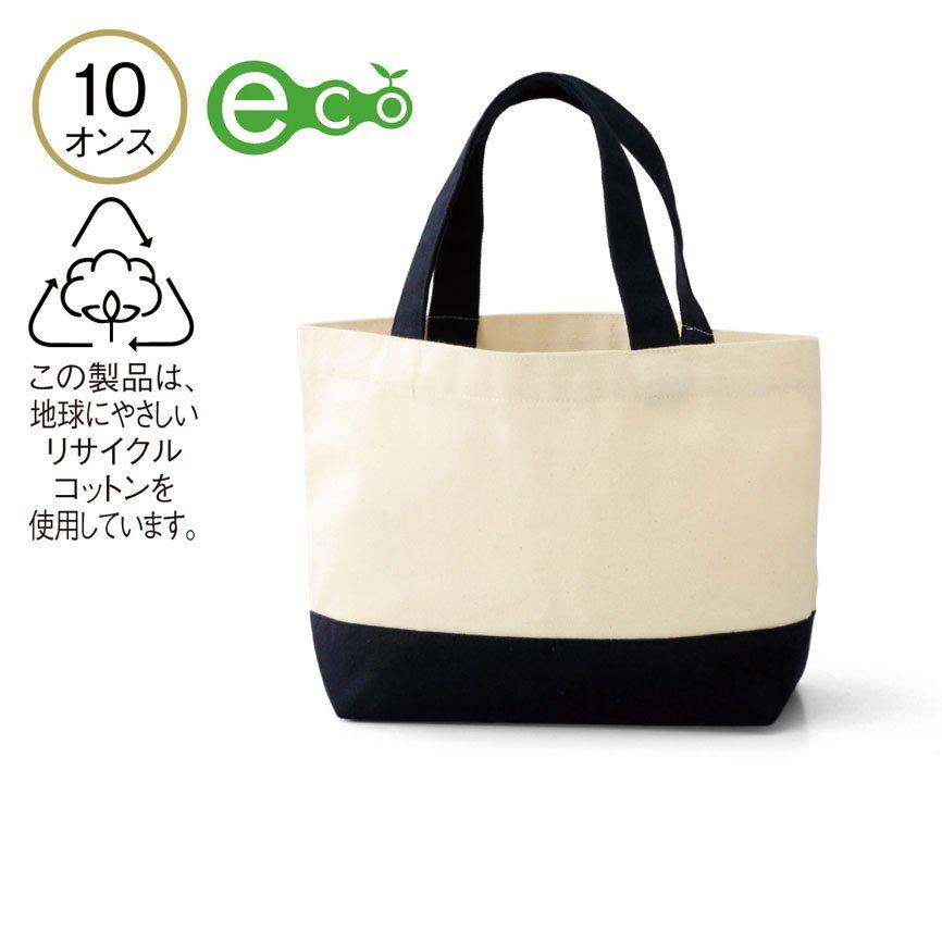 セルトナ・リサイクルコットンランチトート(マチ付)【KD-197321~4】
