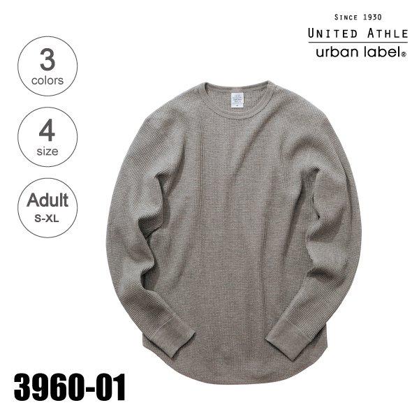3960-01 10.3オンス ヘヴィーウェイトワッフル無地ロングスリーブTシャツ(S〜XL)