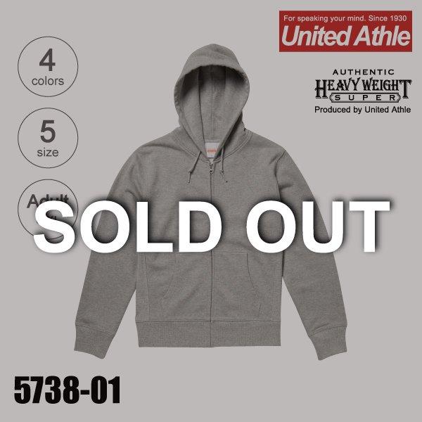 「5738-01 12.7オンス ヘヴィーウェイトスウェットフルジップパーカ(裏起毛)(S〜XL)【完売】」の画像(United Athle.net)