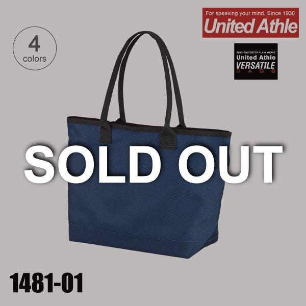 「1481-01 600Dポリエステルトートバッグ★ユナイテッドアスレ(United Athle)」の画像(United Athle.net)