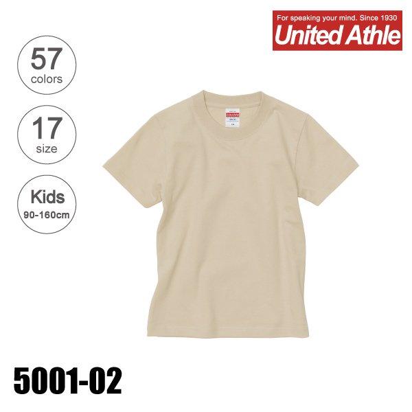 「5001-02 5.6オンスハイクオリティー無地Tシャツ(キッズ)★ユナイテッドアスレ(United Athle)」の画像(United Athle.net)