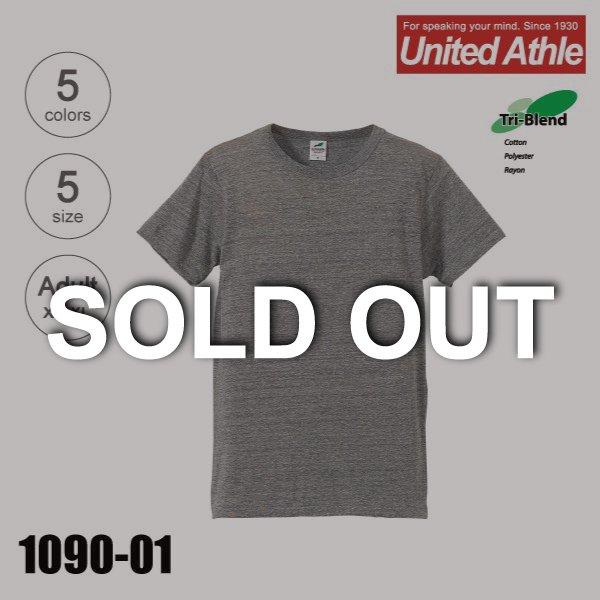 1090-01 4.4オンス トライブレンド無地Tシャツ(S〜XLサイズ)【在庫限り】★ユナイテッドアスレ(United Athle)
