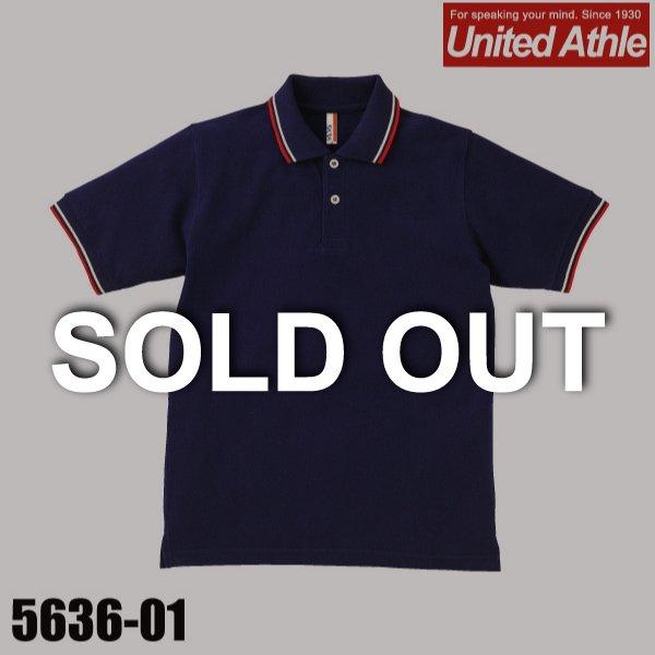 5636-01 7.6オンス ライン ポロシャツ(XS〜XLサイズ)【完売】★ユナイテッドアスレ(United Athle)