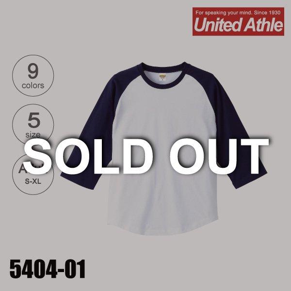 「5404-01 5.0オンス ラグラン3/4スリーブTシャツ(S〜XLサイズ)★ユナイテッドアスレ(United Athle)【完売】」の画像(United Athle.net)