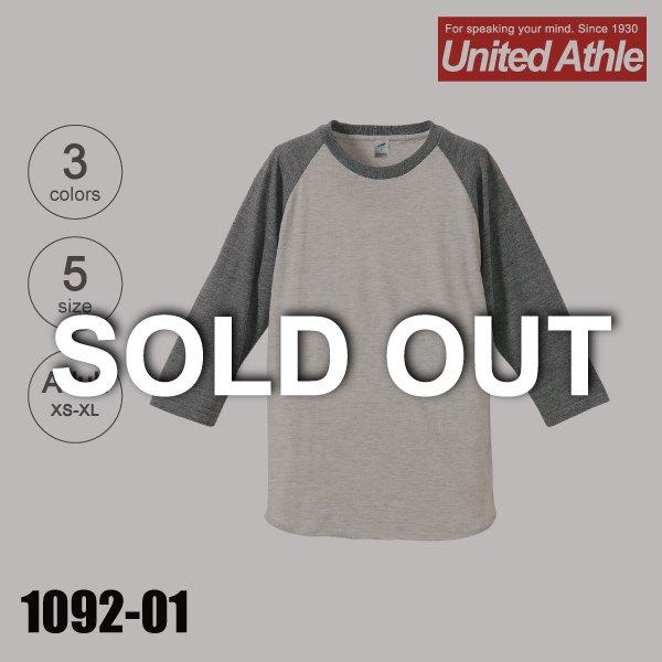 1092-01 4.4オンス トライブレンド ラグラン3/4スリーブTシャツ(XS〜XLサイズ)【完売】