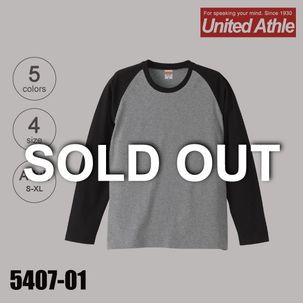 5407-01 5.0オンス ラグランロングスリーブTシャツ(S〜XLサイズ)【完売】★ユナイテッドアスレ