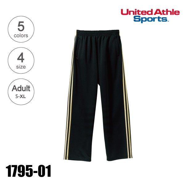 1795-01 7.0オンス ジャージロングパンツ(S〜XLサイズ)★United Athle Sports(ユナイテッドアスレスポーツ)