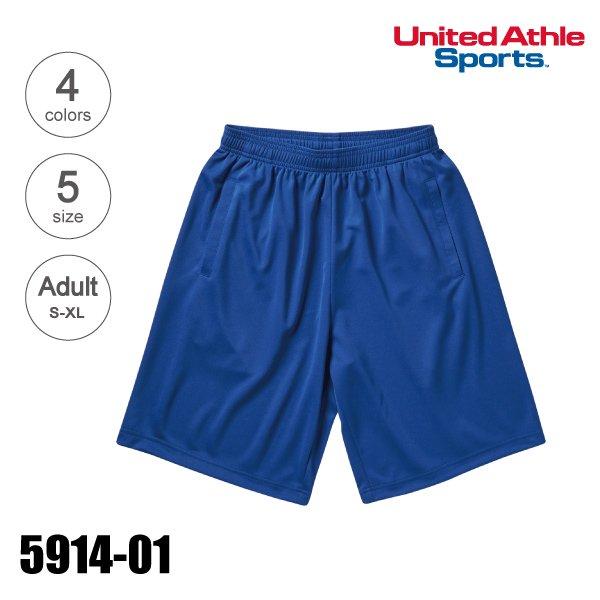 5914-01 4.1オンス ドライアスレチックショーツ(S〜XL)★United Athle Sports(ユナイテッドアスレスポーツ)