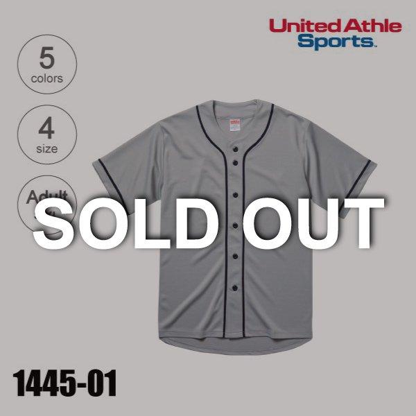 1445-01 4.4オンス ドライベースボールシャツ(S〜XL)【在庫限り】★United Athle Sports(ユナイテッドアスレスポーツ)