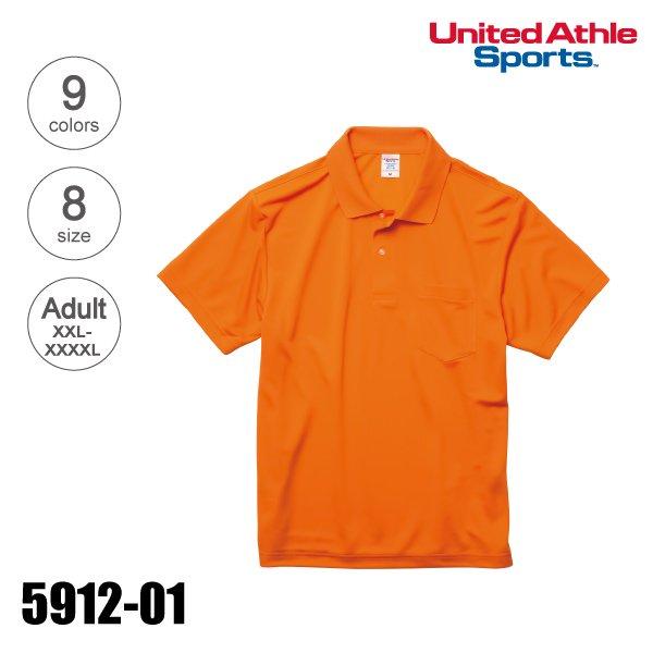 「5912-01 4.1オンス ドライアスレチックポロシャツ(ポケット付)(XXL〜XXXXL)★ユナイテッドアスレ」の画像(United Athle.net)