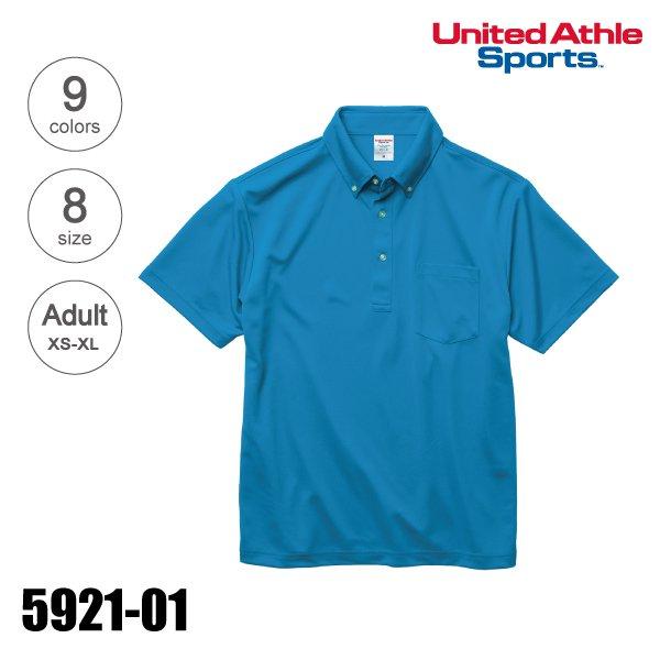 5921-01 4.1オンス ドライアスレチック無地ポロシャツ(ボタンダウン)(ポケット付)(XS〜XL)★United Athle Sports(ユナイテッドアスレスポーツ)