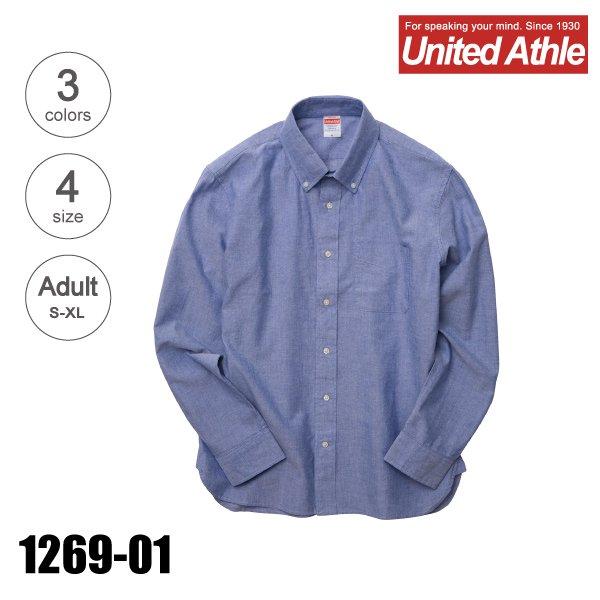 1269-01 オックスフォードボタンダウンロングスリーブシャツ(S〜XL)