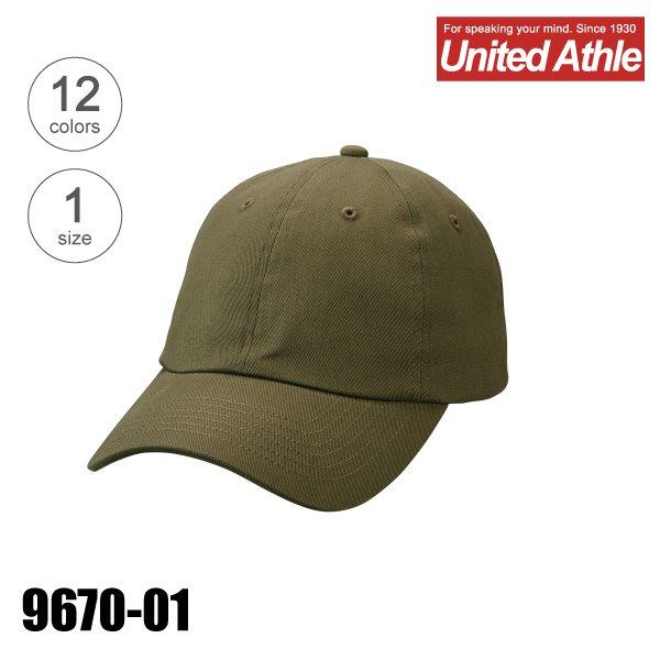 9670-01 コットンツイルローキャップ★ユナイテッドアスレ(United Athle)
