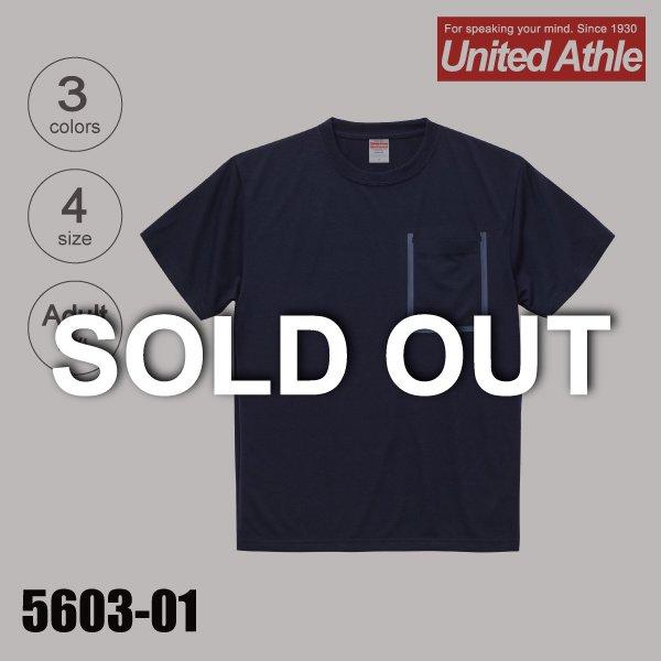 「5603-01 6.5オンス ドライコットンタッチTシャツ(ポケット付)(S〜XL)【在庫限り】」の画像(United Athle.net)
